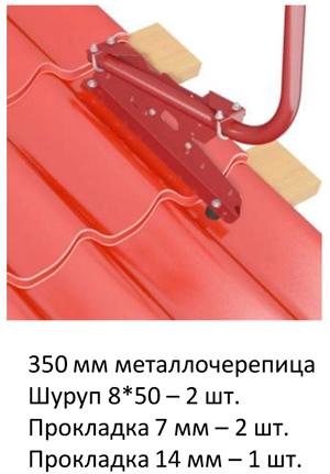 350 мм металлочерепица Шуруп 8*50 – 2 шт. Прокладка 7 мм – 2 шт. Прокладка 14 мм – 1 шт.