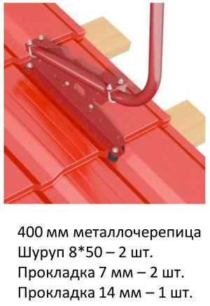 400 мм металлочерепица Шуруп 8*50 – 2 шт. Прокладка 7 мм – 2 шт. Прокладка 14 мм – 1 шт.